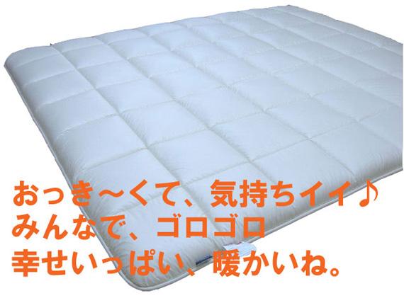 羊毛混三層敷布団 Kサイズ 180cm×210cm  7.5Kg