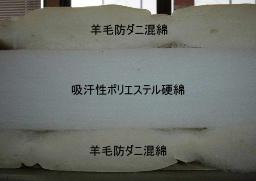 羊毛混三層敷布団 Qサイズ 160cm×210cm  6.7Kg