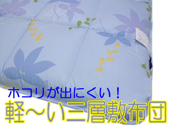 D軽量ノンダスト三層敷布団 140cm×210cm 5.1Kg
