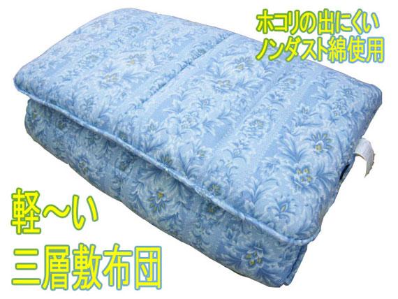 S軽量ノンダスト三層敷布団 100cm×210cm 3.6Kg