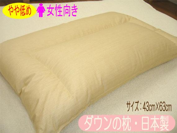 ダウンの枕(ややソフトタイプ)