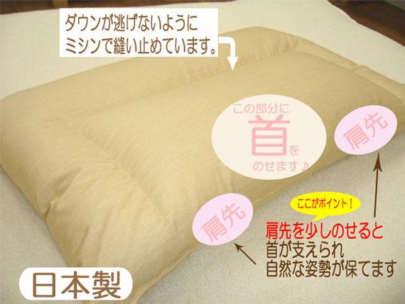 ダウンの枕(普通タイプ)
