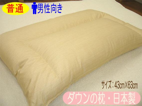 ダウンの枕(ややハードタイプ)
