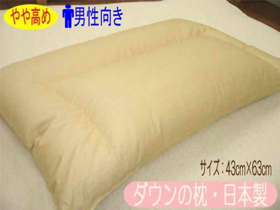 ダウンの枕(ハードタイプ)