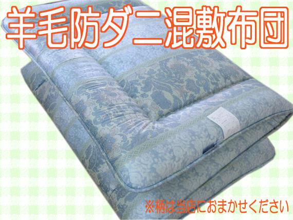 D羊毛防ダニ混吸汗性硬綿敷布団 140cm×210cm 5.6kg