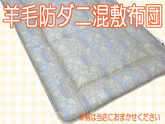 羊毛防ダニ混吸汗性硬綿敷布団  SDサイズ 4.8kg