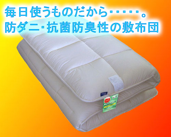 快眠敷き布団