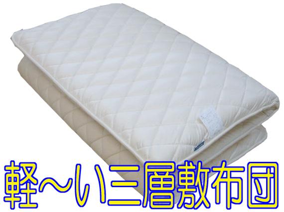 羊毛防ダニ混軽量キルティング三層敷布団 Sサイズ 3.6�s