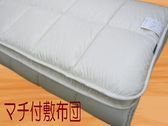 羊毛防ダニ混マチ付き軽量敷布団 SDサイズ 4.3�s