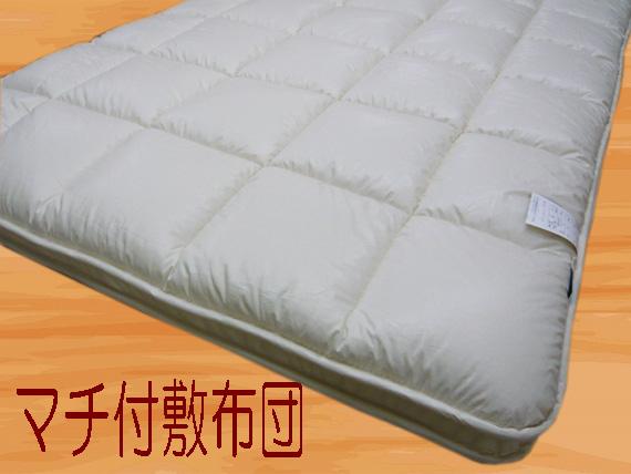 羊毛防ダニ混マチ付き軽量敷布団 Sサイズ 3.6�s