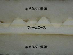 羊毛防ダニ混フォームエース敷布団 SDサイズ 3.8�s
