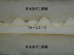 羊毛防ダニ混フォームエース敷布団 Sサイズ 3.2�s