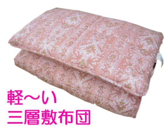 羊毛防ダニ混軽量敷布団 Sサイズ 100×210 3.6�s