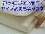 S羊毛混キルティング3層敷布団 100×210 4.2�s